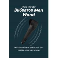 84ш) Мастурбатор Satisfyer Wand Vibration
